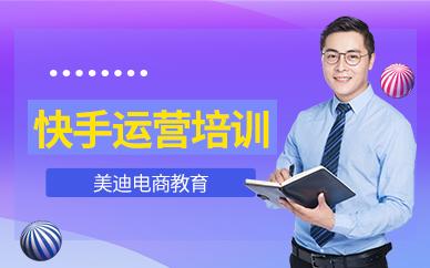 广州快手运营培训班