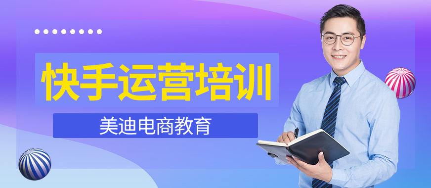广州快手运营培训班 - 美迪教育