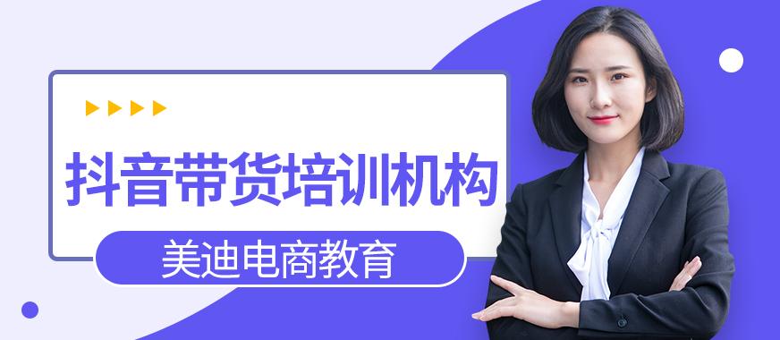 深圳抖音带货培训机构 - 美迪教育