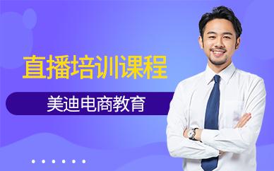 东莞直播线下培训课程