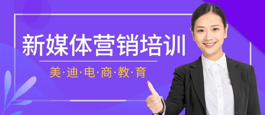 广州白云区新媒体营销培训 - 美迪教育
