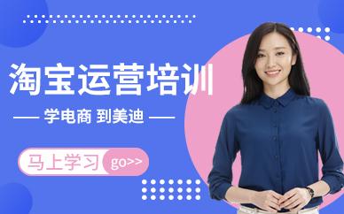 深圳淘宝运营学习课程