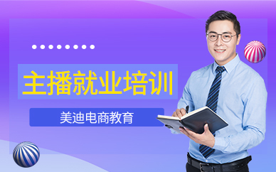 东莞主播就业培训班