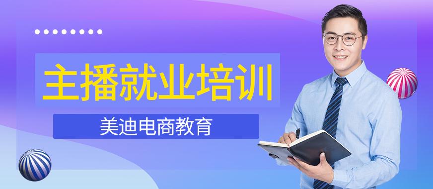 东莞主播就业培训班 - 美迪教育