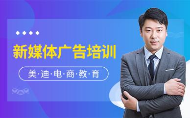 佛山新媒体广告培训班