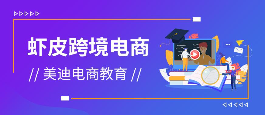 东莞虾皮跨境电商培训课程 - 美迪教育