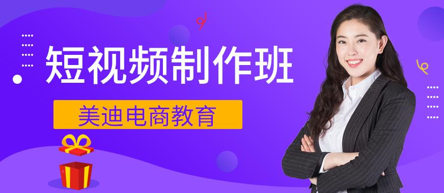 广州白云区短视频制作培训班 - 美迪教育