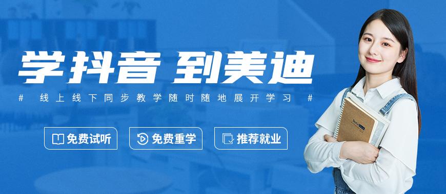 东莞抖音短视频培训班 - 美迪教育