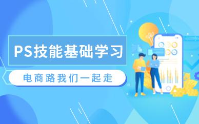 深圳PS技能基础学习班