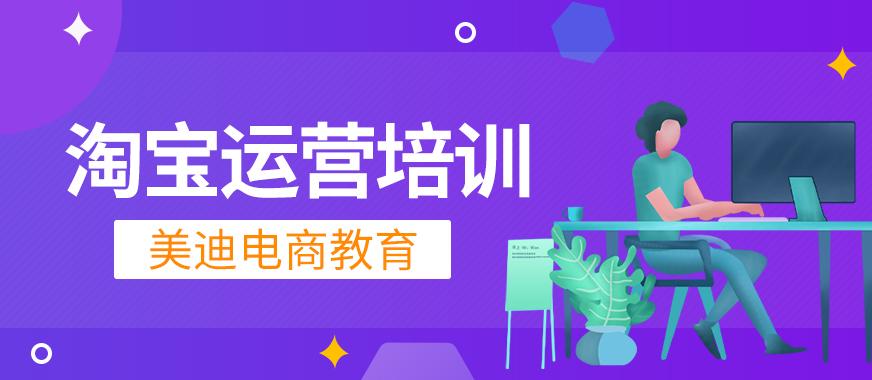 东莞淘宝运营初级班 - 美迪教育