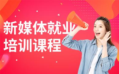 深圳新媒体就业培训课程
