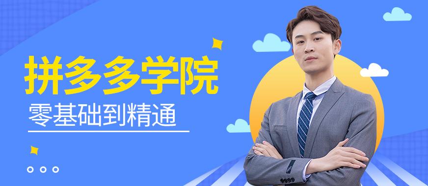 广州拼多多运营学院 - 美迪教育