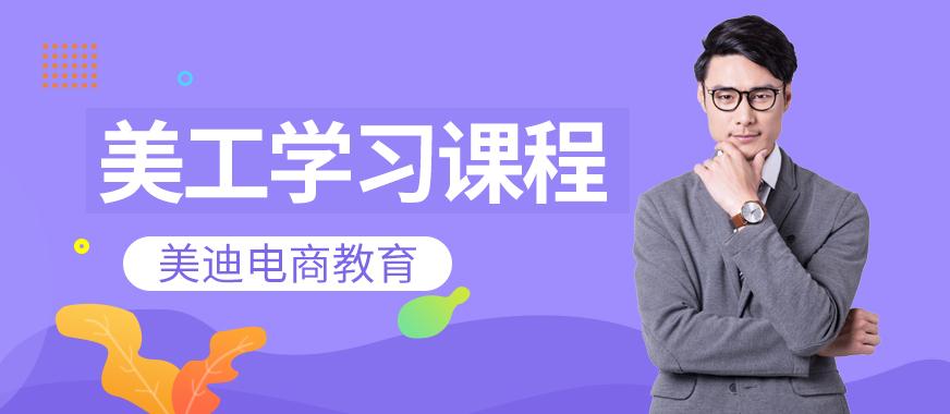 中山美工学习课程 - 美迪教育