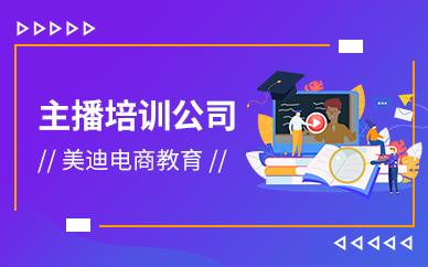 广州主播培训公司