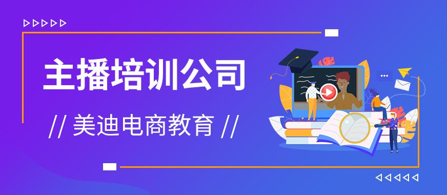 广州主播培训公司 - 美迪教育