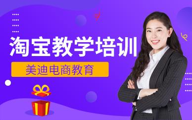深圳龙岗淘宝教学培训班