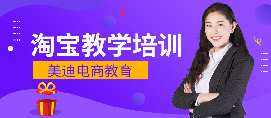 深圳龙岗淘宝教学培训 - 美迪教育