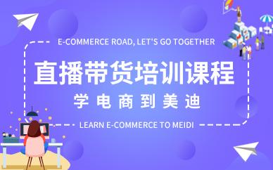 深圳电商直播带货培训课程