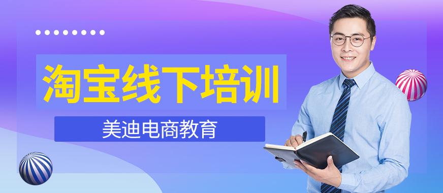 深圳淘宝运营线下培训班 - 美迪教育