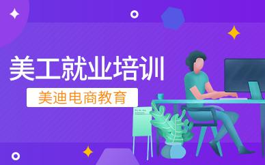 广州白云区淘宝美工就业培训班