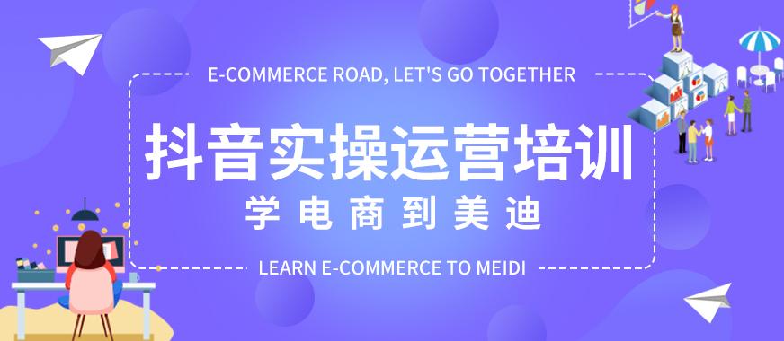 深圳抖音实操运营培训课 - 美迪教育