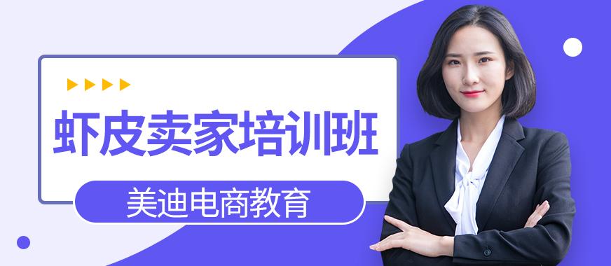 中山虾皮卖家培训机构 - 美迪教育