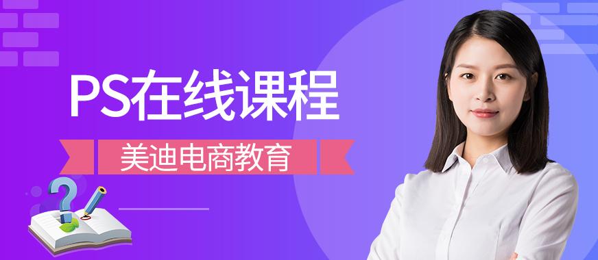 广州白云区PS在线课程 - 美迪教育