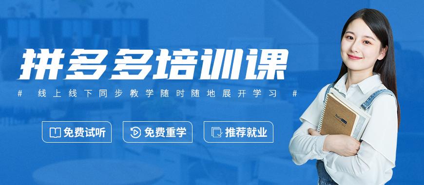 东莞拼多多商家培训课程 - 美迪教育