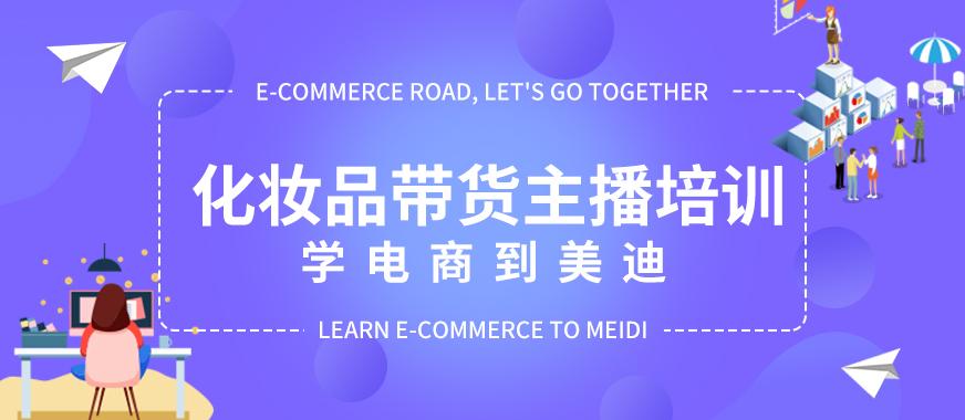 广州化妆品带货主播培训班 - 美迪教育