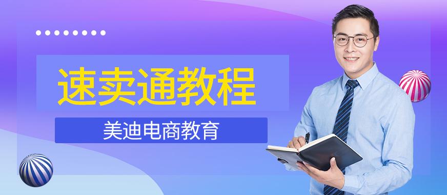深圳龙岗速卖通运营教程 - 美迪教育