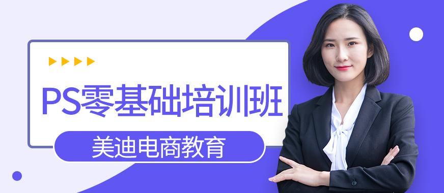 佛山顺德区PS零基础培训班 - 美迪教育