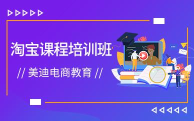广州白云区淘宝课程培训班