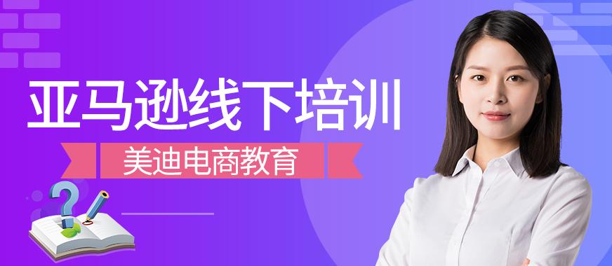深圳亚马逊运营线下培训班 - 美迪教育