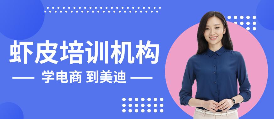 深圳抖音培训班学费多少 - 美迪教育