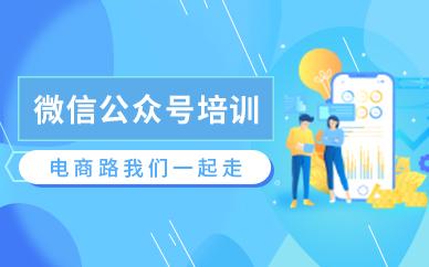 中山微信公众号运营培训班