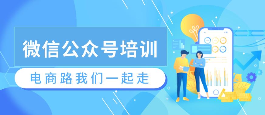 中山微信公众号运营培训班 - 美迪教育