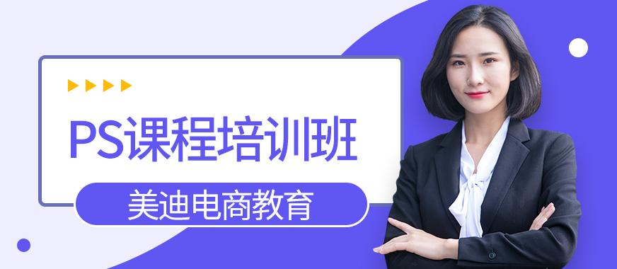 佛山顺德区PS课程培训班 - 美迪教育