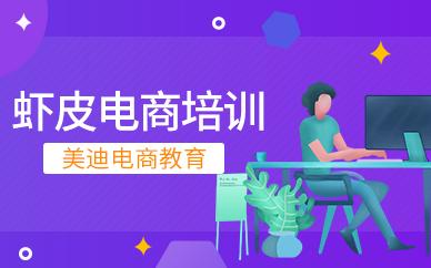 深圳虾皮电商正规培训机构