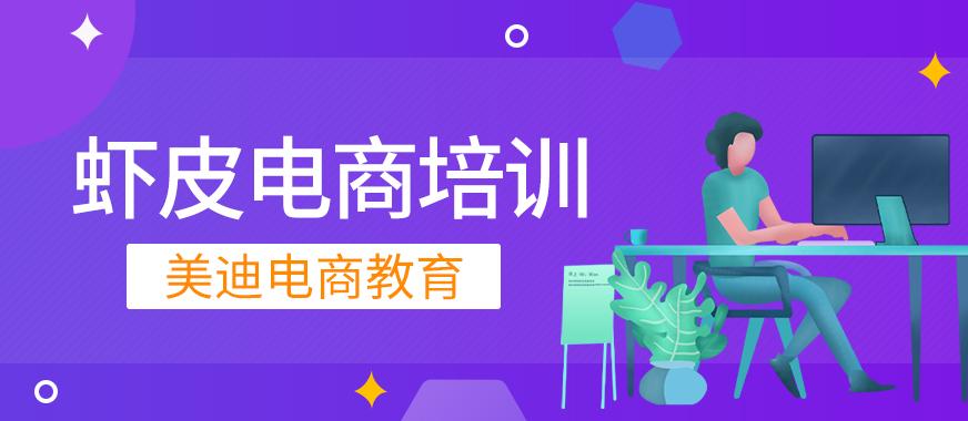 深圳虾皮电商正规培训机构 - 美迪教育