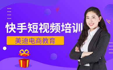 广州快手短视频培训课程