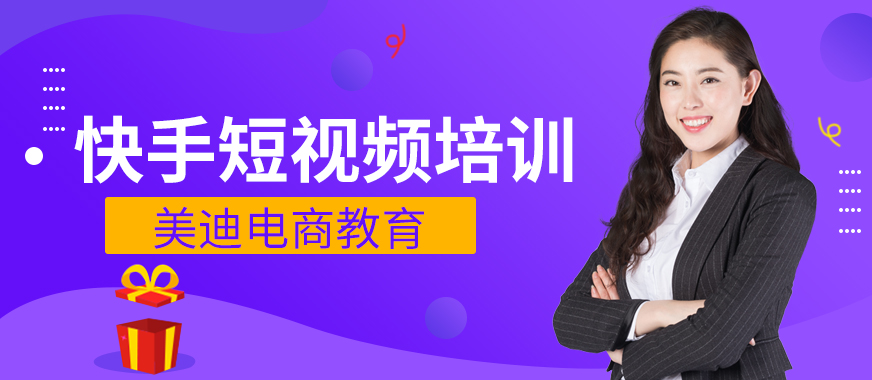 广州快手短视频培训课程 - 美迪教育