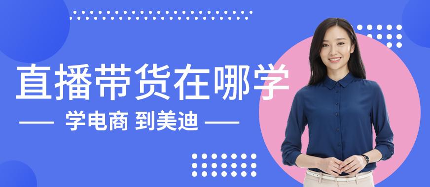 广州直播带货在哪里学 - 美迪教育