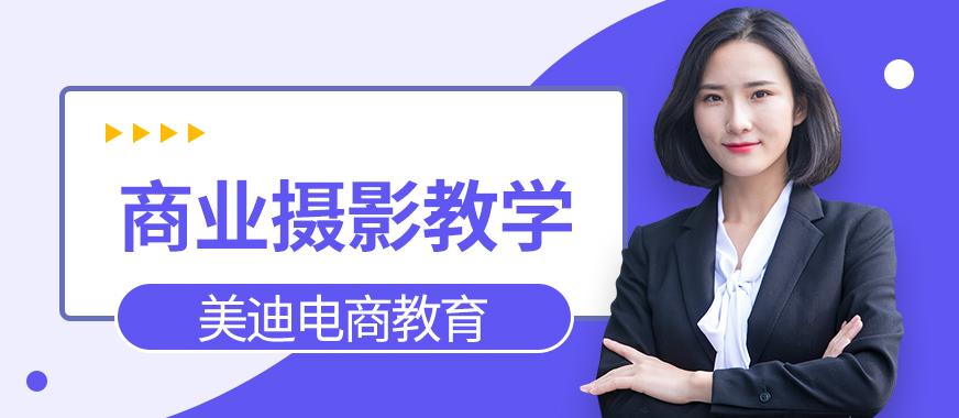 中山商业摄影教学培训班 - 美迪教育