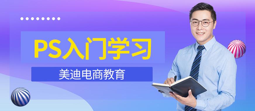 中山PS入门学习培训 - 美迪教育