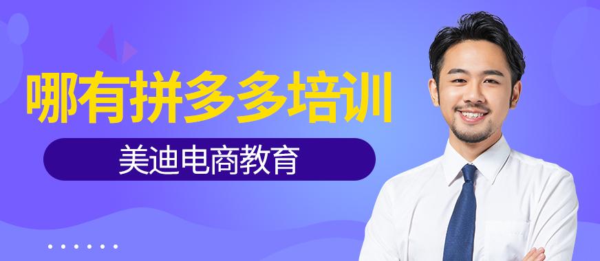 广州哪里有拼多多培训 - 美迪教育
