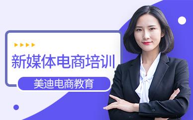 中山新媒体电商培训班
