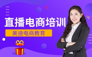 中山直播电商培训课程