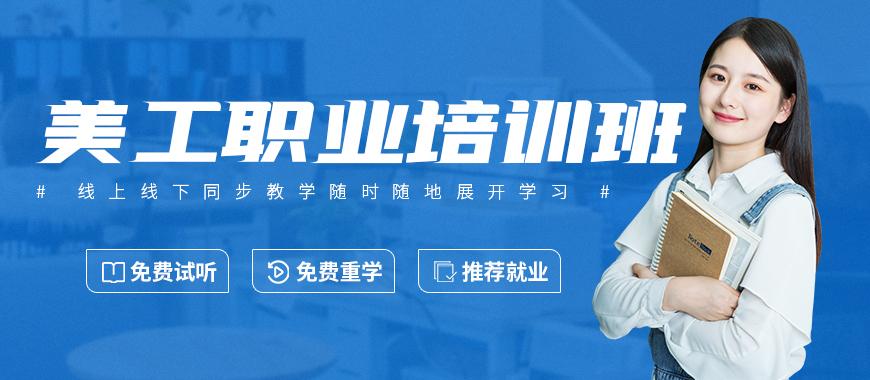 广州白云区美工职业培训班 - 美迪教育
