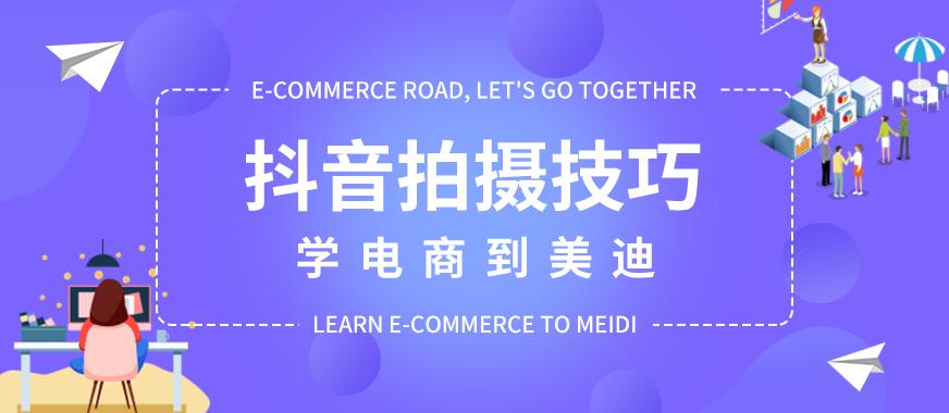 深圳抖音拍摄技巧剪辑培训班 - 美迪教育