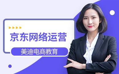 佛山京东网络运营培训课程